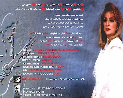 Yaar, Farsi POP Christian Music by Alice & Nejat Productions