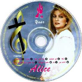 Yaar, Farsi POP Christian Music by Alice & Nejat Productions