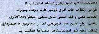 Arjang Graphics business card in Farsi