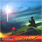 Persian Christian Musicfrom Toronto Canada, Farsi Music from canada, Iranians Worship Music