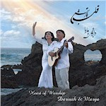 Dariush & Marya 2012 Persian Gospel CD for Iranians and farsi Speaking people, Heart of Worship Farsi Christian Praise CD by Dariush & Marya, Ghlabeh Parastesh Farsi Gospel Music CD from Dariush and Marya 2012 from San Jose