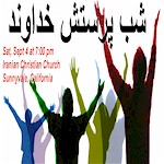 Persian Christian Praise Night in San Jose, Sat. Sept. 4 2010 at 7:00 PM - Free Farsi Concert for Iranians and farsi Speaking Folks in San Jose california