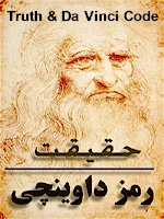 The Truth of the Da Vinci Code in Persian, Farsi Book on the Truth of the Da Vinci Code Book and Movie, Comentary on Da Vinci Code Movie for Iranians