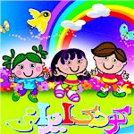 Koodak Irani, Iranian Children - Persian Stories and Craft and Video and Music for Farsi Speaking Children of Iran, Afghanistan, Iraq, Turkey, Tajikistan