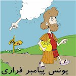 Jonah, the prophet who ran away - Younes - Payambareh Farari, Persian Children Stories from the Bible, Farsi Children Stories for Iranian Children