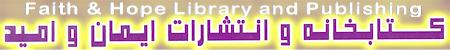 Faith and Hope Persian Christian Literatures and farsi Publishing