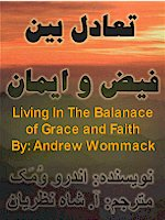 Living in the balance of Grace and Faith by Andrew Wommack, Translated by A. Shah Nazarian for Faith & Hope Library and Publishing at FarsiNet.com, Taadol Bayne Faiz va Iman, Persian Christian Book from Faith & Hope Publishing
