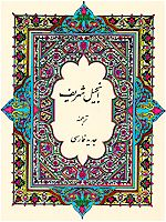 Today's Persian Version New testament, Third Reprint 1981, Tehran Iran by the Bible Society of Iran