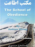 The School of Obedience by Andrew Murray, Maktabe Etaat, A new Persian Book by Faith & Hope Library & Publishers
