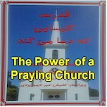 The Power of a Praying Church by Stormie OMartian Translated to Persian (Farsi) from English by Pastor David Thomas and Pastor Amir Adib-Yazdi for Faith & Hope Library and Publishing at FarsiNet