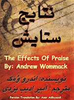 Persian Book on the Effects of Praise and Worship by Andrew Wommack translated to Farsi Persian by Amir Adibyazdi, The Extraordinary Power of Praise Persian Christian Book from Faith & Hope Publishing