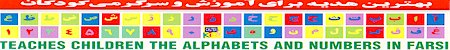 Teach Children Farsi Alphabet and Nubers with House Building Pads