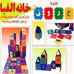Alphabet Game Pads to Teach Children Persian Alphabet and Numbers, Fun Game pads to Teach farsi Alphabet and Numbers to Kids