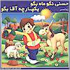Hassani Persian Children Story Hassani little boy Farsi Children Story, Iranian Children Stories called Hassani