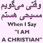 What Od I mean when I sai I Am A Christian in Persian? Who is a Christian in Farsi? What are Characteristics of an Iranian Christian?