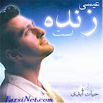 Persian Gospel Music by Gilbert Hovsepian and Iranian Church of Los Angeles Worship Team in Farsi