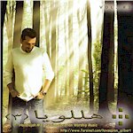 Persian Christian Gospel Music Hallelujah (3) CD by Gilbert Hovsepian, Farsi Worship Music, Iranian Christian Praise Music