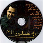 Iranian Rock & Roll Music, Persian Christian Gospel Music Hallelujah (4) CD by Gilbert Hovsepian, Iranian Christian Music, Farsi Worship Music, Iranian Christian Praise Music, Farsi Christian Rock & Roll Music by Gilbert Hovsepian Band