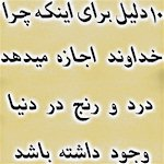 10 Reasons why God Allows Pain and Suffering In The World in Persian, Free Farsi Booklet on Human Pain and Suffering from Iranian Church of Dallas
