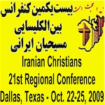 Iranian Christian Conference in Dallas Texas USA in October 22-25, 2009, Conference Theme: The Character of a Christian, Conference teachers Pastor Sohrab of San Diego, Pastor Farhad Mohajer from Atlanta and other Iranian Pastors and Teachers