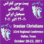 23rd Regional Iranian Christian Conference in Dallas Texas USA in October 20-23, 2011, Conference Theme: Our Unique & Matchless God, Conference teachers Pastor Sohrab of San Diego, Pastor Afshin Pour-Reza of Irvine California and Pastor Tat Stewart of Denver Colorado and Other Iranian Pastors