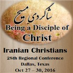 2thd Regional Iranian Christian Conference in Dallas Texas USA in October 27-30, 2016, Conference Theme: Being A Disciple of Jesus Christ, Conference teachers Pastor Sohrab of San Diego, Pastor Jahangir Daadras of Orange County California and Pastor Ken Farshid Temple and Other Iranian Pastors