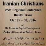 Iranian Christians 28th Regional Conference in Dallas Texas USA October 27 - October 30, 2016 - All Iranian Christians and Farsi Speaking People Seeking Truth and A personal relationship with God and Following Jesus are Welcome, Theme of conference: Being a disciple of Jesus Christ - What does it mean?