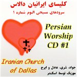 Persian Christian Worship Music CD#1 from Iranian Church of Dallas Texas, Farsi Christian Music CD from Iranian Church of Dallas