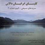 Persian Christian Hymns CD #2 by Iranian Church of Dallas, Farsi Christian Worship Music CD #2 by Iranian Baptist Church of Dallas, Iranian Gospel Music CD #2, Persian Praise Music from Church of Dallas