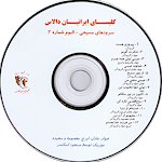 Iranian Christian Music CD #2 from Iranian Church of Dallas, Persian Gopel Music CD #2 from Church of Dallas, Farsi Gospel Music, Iranian Gospel Music