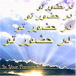Farsi Christian Music by Iranian Church of Houston, Persian Gospel Music by Forouz, Mani, Bahram, Naznoosh, Nooshin