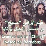 Iranian Movie Christ based on the Injil of Barnabas, Iranian version of The Passion of Christ movie for TV min series in Iran