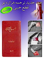 New Persian Injil New testament from Elam Ministries of UK. New Millenium Persian Bible Translation
