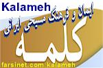Kalameh Persian Magazine on Iranian Christian Faith and Culture