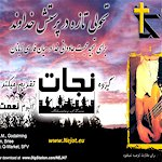 Rock & Roll for Jesus, Iranian Christian Rock & Roll from Nejat Band, Rock & Roll Farsi Christian Music, Persian Music from a New generation of Iranian Beleivers