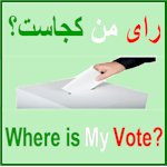 Where is my Vote? Where is My Voice? Iranian People Protest against electoral fraud - June 2009, Neda Voice of Millions of Iranians Protesting against the Regim and rigged Elections of President Ahmadinejad