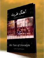 Persian Movie DVD, farsi Movie DVD, Iranian Movie DVD, Story of an Iranian refugee, New DVD Released by Joseph Film Production - NTSC DVD of Tune of Nostalgia now available from Joseph Fimls