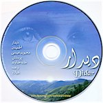Didar - Awaiting for a Sight of Jesus, for His Second Coming - Persian Worship Music from Iranian Evangelical Church of Sydney Australia