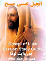 Gospel of Jesus Christ according to Luke - with Study Guide in Persian for farsi Speaking Iranians and Afghans