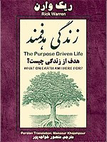 Purpose Driven Lige in Persian, Rick Warren's book on What On Earth Am I Here For in Farsi by Shaban Neeko Publishing