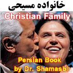 Christian Family Persian Book by Dr. Sima Shamasbi, Farsi Book on the Meaning of Christian Family at FarsiNet, Free Book for Iranians and Farsi Speaking People of Afghanistan, Turkey, Iraq, tajikistan