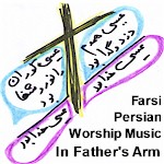 Jesus was friend of sinners and begger, Isa was healing to blind and lame, Jesus is the Lord, Isa Is Khodavand, Dar Aghushe Pedar - In Father's Arm, Ianian Christian Gospel Music by Taak band, Sorrow has left this heart, its an stranger to me now - Jesus Christ has come and has become my housemate and joy, 23 songs from different Iranian Christian Artists