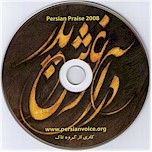 Dar Aghushe Pedar - In Father's Arm, Ianian Christian Gospel Music by Taak band, Sorrow has left this heart, its an stranger to me now - Jesus Christ has come and has become my housemate and joy, 23 songs from different Iranian Christian Artists