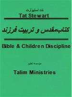 Bible and Child Discipline and Guidance, How to raise your Child according to the Bible, What does the Bible say about Child Discipline