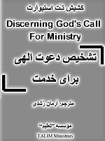 Discerning God's Call For Ministry, A Free Farsi Christian Book, a Persian book by Talim Ministries, How to discover your calling by Tat Stewart of Talim Ministries in Persian