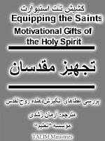 Equipping the Saints in Persoian, Free Farsi Christian Book, a Persian book by Talim Ministries, A Study of Motivational Gifts of the Holy Spirit by Tat Stewart of Talim Ministries in Persian for Iranian Christians