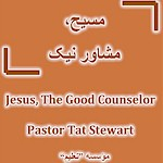 Jesus Christ The Good Counselor Persian Book by Pastor Tat Ashton Stewart from Talim Ministries, Free Persian Book, Free Farsi Book, Free Iranian Book, Free Iranian Christian Book