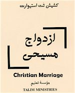 Christian marriage accroding to Jesus and the Bible by Talim Ministries, How to have a blessed and Christ centered marriage