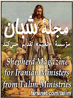 Shaban Persian Christian Magazine, Shephers eZine for Iranian Ministers, Farsi Christian Magazine