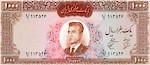 Iran Banknotes, Shah of Iran 1962 Shah 1000 Rial Banknote, Iran Currency Collection